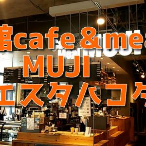 函館カフェ「cafe&meal MUJI」×「鈴木光」×「【今日も仕事帰りのリアル晩酌】疲れた時は単身赴任先自宅で大ビンをいただきます!」