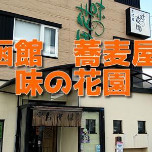 函館蕎麦屋「味の花園」×「川口葵」×「【パロディ】孤独のグルメ〜服部天神の中華そば〜」