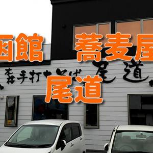 函館蕎麦屋「尾道」×「小島梨里杏」×「【第1話】犬と猫どっちも飼ってると毎日たのしい 」