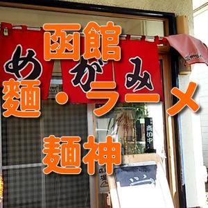函館つけ麵・ラーメン屋「麺神」×「来栖うさこ」×「流れる様に落ちて行く猫(流動体)」