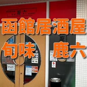 函館居酒屋「旬味 鹿六」×「内田真礼」×「鬼滅の刃、パワハラ会議をビジネス語に変換してアフレコしたら意識高過ぎてカオスwww」