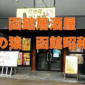 函館居酒屋「山の猿 函館昭和店」×「山口真子」×「ALI PROJECT 嵐が丘」