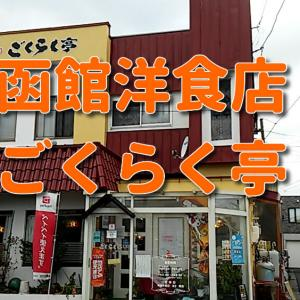 函館洋食店「ごくらく亭」×「金野美穂」×「ビートたけし判決後会見」