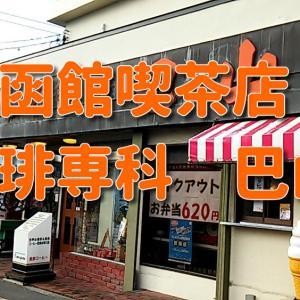 函館喫茶店「巴山」×「重盛さと美」×「【函館】~みなと食堂 からあげ定食」