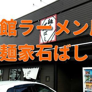 函館ラーメン屋「麵屋 石ばし」×「斎藤ちはる」×「乗せると乗せ返して来る猫」