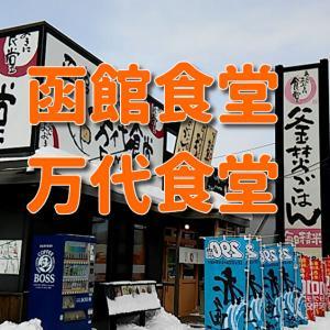 函館食堂「万代食堂」×「加藤綾子」×「藤本美貴『ロマンティック浮かれモード』2009冬」