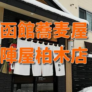 函館蕎麦屋「陣屋柏木店」×「遠藤三貴」×「話の内容ちょい盛り男子に怒る美女 出演:遠藤三貴」