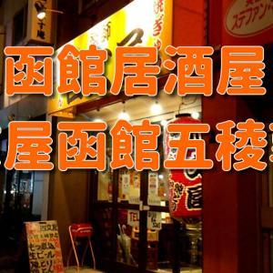函館居酒屋「四文屋 函館五稜郭店」×「川津明日香」×「北斗の拳 ハリウッド版」