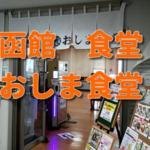 函館食堂「おしま食堂」×「木下優樹菜」×「【役所メシ巡り】北海道札幌の役所メシを食べ歩きしてきたよ。」