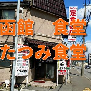 函館食堂「たつみ食堂」×「井上清華」×「Raphael (ラファエル)」