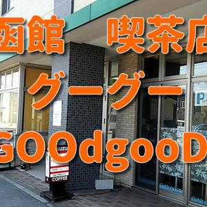 函館喫茶店「グーグー(GOOdgooD)」×「井手上獏」×「可愛過ぎるジュノンボーイ井手上獏が語った自身の転機と将来像とは・・・?」