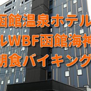 函館温泉ホテル「ホテルWBF函館海神の湯 朝食バイキング」×「米田みいな」×「立ち技から組みまで!朝倉未来選手の強さに迫ってみた。」