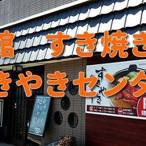 函館すき焼き店「すき焼きセンター」×「火将ロシエル」×「石川ひとみ まちぶせ」