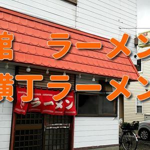 函館ラーメン屋「横丁ラーメン」×「頓知気さきな」×「ヒヨコとの出会いの一部始終がコチラです」
