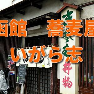 函館蕎麦屋「いがら志」×「伊織もえ」×「【アラフィフ独身女/一人暮らし】猫と酒に癒されるおばさん」
