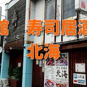 函館寿司居酒屋「北海」×「エラ・フレイヤ(Ella Freya)」×「RED WARRIORS JOHN」