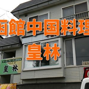 函館中国料理「皇林」×「菜々緒」×「Fast Week」