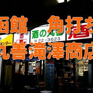 函館角打ち「丸善 滝澤商店」×「鷹村彩花」×「テレビに映った心霊放送事故8選」