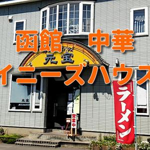 函館中華「元宝」×「今田美桜 」×「ゴールデンウィーク最終日も子猫とだらだら過ごします…笑」