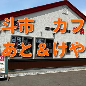 北斗市カフェ「コミュニティカフェはあと&けやき」×「桃月なしこ」×「元祖タコ焼きとサザエに太くて長めのやつをハイボールでキメるだけの動画」