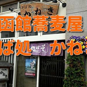 函館蕎麦屋「そば処 かねき」×「井上咲楽」×「【TV】中島美嘉「一色」2006」