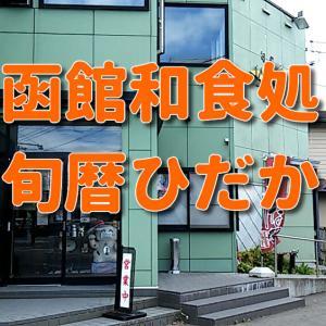 函館和食店「旬暦ひだか」×「渋谷凪咲」×「魔裟斗&武蔵チャンネル ムサマサ!夢コラボ🥊 久し振りの再会で幸せ過ぎる最高の一日になりました。 小比類巻貴之 KOHI CHANNEL」