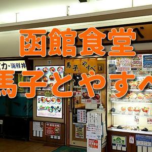 函館食堂「馬子とやすべ」×「加藤優」×「国生・内海・ニャンギラスに集まってもらって、30周年記念BOXのPR動画を撮ったら、あまりに自由すぎて進行の立見がマトモに見えた!」