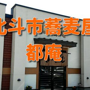 北斗市蕎麦屋「都庵」×「東村アキコ」×「湯の川温泉で満喫!2021年7月1日にオープンした海と灯/ヒューイットリゾートに宿泊!」