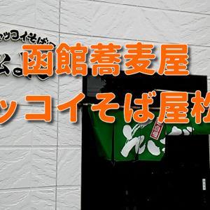 函館蕎麦屋「チャッコイそば屋松よし」×「高田里穂」×「大泉洋もビックリ!セクシーTがあの函館セクシー中華に行って来たー!」