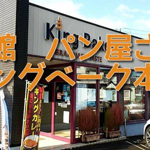 函館パン屋さん「キングベーク本店」×「安めぐみ」×「『幡龍』セクシー中華が遂に登場2021年10月」