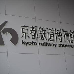 京都鉄道博物館に行く その2