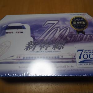 「ありがとう東海道新幹線700系」記念弁当