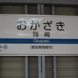 愛知環状鉄道 鉄印