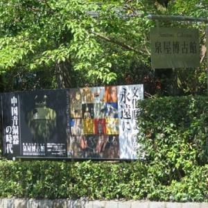文化財修復ってすごい_京都 泉屋博古館「文化財よ、永遠に」展