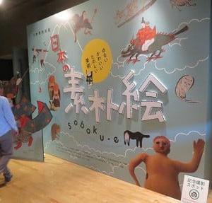 「日本の素朴絵」展 ゆるかわの名品が勢揃い_京都 龍谷ミュージアム