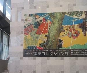 嵐山らしい美術館が誕生_福田美術館 開館記念コレクション展