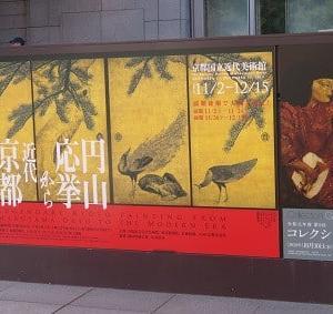 円山応挙から近代京都画壇へ、すべては応挙から始まる_京近美