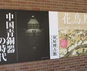 京都 泉屋博古館「花と鳥の四季」展_江戸花鳥画の写実表現はスゴイ