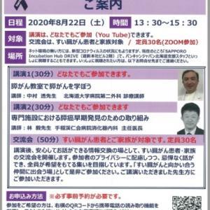 パンキャンジャパン北海道支部 膵がん教室