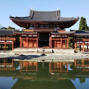 そうだ 京都いこう! 四日目 平等院