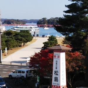 日本三景 松島旅 その2