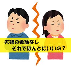 夫婦で会話なし また仲良くなるための4つの改善策
