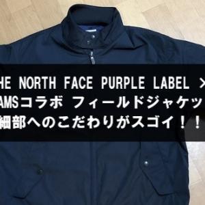 ノースフェイスパープルレーベル×ビームス「フィールドジャケット」