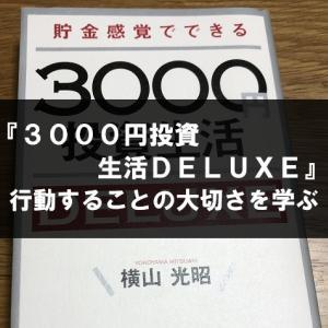 【本レビュー】3000円投資生活デラックス 行動することの大切さ