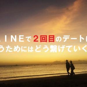 LINE(ライン)で2回目のデートに誘うためにはどう繋げていく?