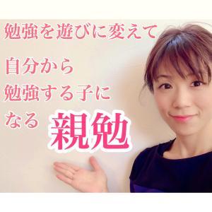 【親勉 初級構座】を開催します!@さいたま