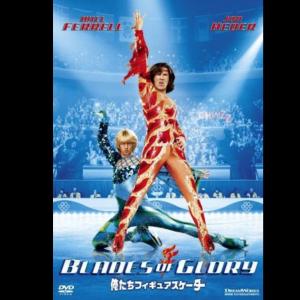 【映画】俺たちフィギュアスケーター【感想・評価】