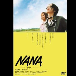 【映画】NANA/NANA2【感想・評価】