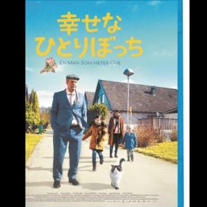 【映画】幸せなひとりぼっち【感想・評価】