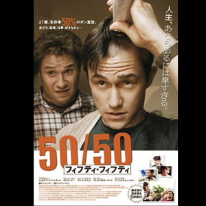 【映画】50/50 フィフティ・フィフティ【感想・評価】